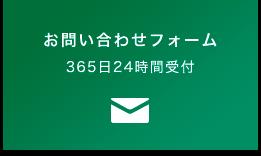 お問い合わせフォーム365日24時間受付